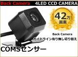 バックカメラ 42万画素 CCD搭載 高画質駐車用カメラ ガイドラインあり 映像ケーブル約6メートル