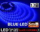 青 12V 600連LEDテープ5m巻 黒ベース 防水 高輝度 ブルー LEDテープライト 600連 5m 3528SMD 防水 高輝度SMD 防水仕様