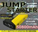 JSEED.inc ジャンプスターター 50800mAh モバイルバッテリー マルチ使用可能 防災対策