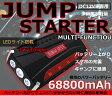 JSEED.inc ジャンプスターター 68800mAh 大容量 モバイルバッテリー マルチ使用可能 防災対策