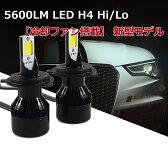 JSEED.inc 【車検対応確認済み】 5600lm 冷却ファン搭自動車用 直流・交流 LEDヘッドライト 純正交換 H4Hi/Loバルブ 6000k