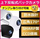 バックカメラ ナンバープレート 埋め込み式 白 黒 銀選択可能 上下反転切り替え CCD搭