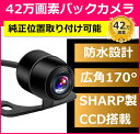 バックカメラ comsセンサー搭載 高画質駐車用カメラ ガイドラインあり 映像ケーブル約6メートル