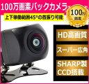 【期間限定P5倍】Queen製 100万画素 バックカメラ 12V 24V 正像鏡像切り替え可能 SHAR