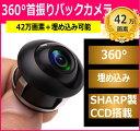 バックカメラ サイドカメラ 360°回転 埋め込み式 CCD搭載 高画質駐車用カメラ ガイド