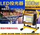 充電式 LED投光器 100W 持ち運び可能 懐中電灯 フィッシング ライト 夜釣り 看板灯 防犯用 作業灯 キャンプ用品 アウトドア ワークライト 屋外照明 電池3本付き