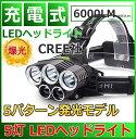 LEDヘッドランプ LEDヘッドライト LED 充電式 LE...