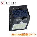 無条件10%OFF センサーライト ソーラーライト 屋外 ソーラー 人感 屋内 led 30連 SMDチップ搭載 明るい 人感センサー 強力
