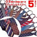 ワンタッチ ネクタイ 簡単ネクタイ 自由に選べる 5本 セット 個性的なカラーの全35柄中選択可 全てストッパー付き仕様