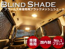【BRAHMS】☆ブラインドシェード☆ ニッサン セレナ [C26] 『フルセット』 【soundp