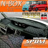 ホンダ N-BOX/N-BOXカスタム [JF1/JF2] 車種専用 SPオーダー ダッシュボードマット ダッシュマット 【05P05Nov16】