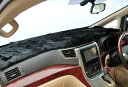 トヨタ クラウンロイヤル/クラウンアスリート GRS180系 車種専用 ムートン調 ハイパイル ダッシュボードマット ダッシュマット