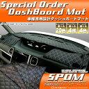 ダイハツ アトレーワゴン S220G/S230G 車種専用 SPオーダー ダッシュボードマット ダッシュマット 【05P05Nov16】