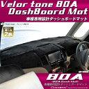 トヨタ ヴォクシー ZRR80/ZRR85 車種専用 ベロア調 ボア ダッシュボードマット ダッシュマット 【05P05Nov16】