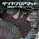 ニッサン モコ MG22S フロアマット SPオーダー ダイヤ 【05P05Nov16】