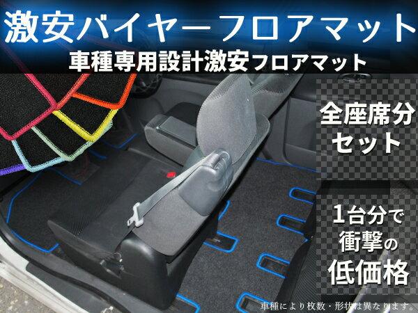 トヨタ カローラルミオン NZE151N/ZRE152N/ZRE154N バイヤー フロアマット ※オプションヒールパッドの場合は購入後に価格を再計算します。【05P05Nov16】