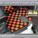 全席分 トヨタ ポルテ NNP10/NNP11/NNP15 カジュアルチェックフロアマット カーマット ※有料ヒールパッドの場合は購入後に価格を再計算します。【P25Jan15】