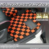 ホンダ モビリオスパイク GK1/GK2 フロアマット チェック カジュアル 【P20Aug16】