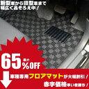 【アウトレットセール大幅割引】ホンダ フリード 「GB3/4] 車種専用設計スポーツチェックフロアマット【10P06Aug16】