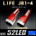 ホンダ ライフ JB1/JB2/JB3/JB4 LEDコンビテール 【05P05Nov16】