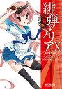 緋弾のアリア コミック版 10巻