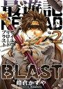 最遊記RELOAD BLAST 2巻 通常版