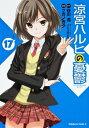 涼宮ハルヒの憂鬱 コミック 17巻