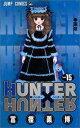 HUNTER×HUNTER ハンターハンター 15巻...