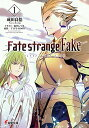 Fate/strange Fake 1巻