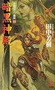 アルスラーン戦記 12巻 暗黒神殿