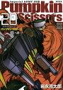 Pumpkin Scissors-パンプキンシザーズ- 全巻セット 1〜20巻 以降続巻