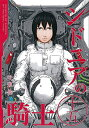 シドニアの騎士 全巻セット 1〜15巻