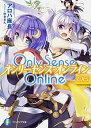 Only Sense Online —オンリーセンス・オンライン— 6巻