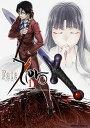 Fate/Zero コミック版 11巻