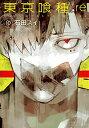 東京喰種-トーキョーグール:re 10巻