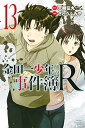 金田一少年の事件簿R 13巻