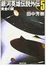 銀河英雄伝説外伝 1-5巻セット