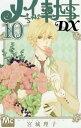メイちゃんの執事DX 10巻