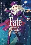 Fate/stay night -Heaven's Feel- 1-7巻セット