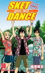SKET DANCE-スケットダンス 30巻