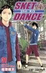 SKET DANCE-スケットダンス 31巻