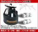 サクライ バッティングトレーナートス対面 HT-89 3種類のボールに対応 トスマシーン 野球用品 ソフトボール用品