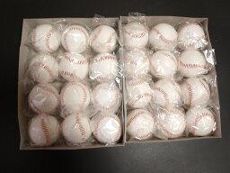 2ダース 硬球、キャッチボールに!サインボール用にも最適!野球用品/野球ボール/硬球