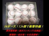 !10ダース!ランキング1位商品!最安値!新規格・低反発球・牛皮革硬式 野球ボール 硬球/社会人、有名校、ボーイズ、ヤング、シニアなどで大人気!/マシンの使用も可能!!野球用品硬球