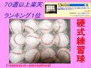 新規格・低反発球・牛皮革硬式 野球ボール 1ダース 楽天ランキング1位商品!3ダース以上で送料無料!硬球/マシンの使用も可能!硬式球/硬式ボール/硬式野球ボール/硬式練習球/野球用品