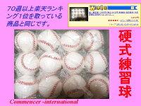 送料無料!20ダース!240個!楽天ランキング1位商品!最安値!新規格・低反発球・牛皮革硬式野球ボール硬球/社会人、有名校、ボーイズ、ヤング、シニアなどで大人気!送料無料で65%引き!/マシンの使用も可能!野球用品/ボール/硬式球硬式練習球