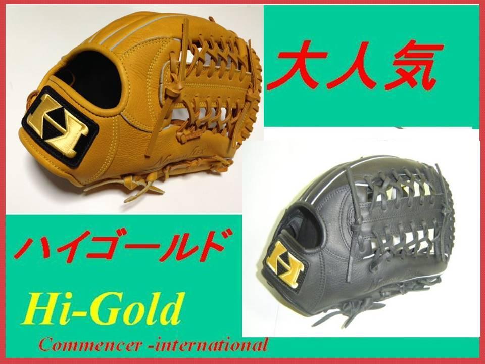 希少グラブ ハイゴールド 野球グローブ カタログ外 軟式野球とソフトボール3号球兼用 オー…...:auc-commonce:10002324
