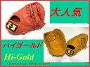 ハイゴールド 特注品 軟式ファーストミット 野球用品 1塁手用 カラー選択あり ナチュラル