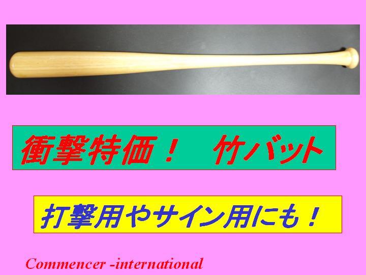 衝撃特価合竹、竹バット、大人気商品、記念品にも最適野球用品/素振りバット/サイン用バット/硬式用バッ