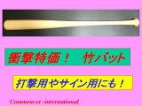 衝撃特価!合竹、竹バット、大人気商品、記念品にも最適!野球用品/素振りバット/サイン用バット/硬式用バット/ キャンプ用にも 野球用品、素振り、バッティング練習